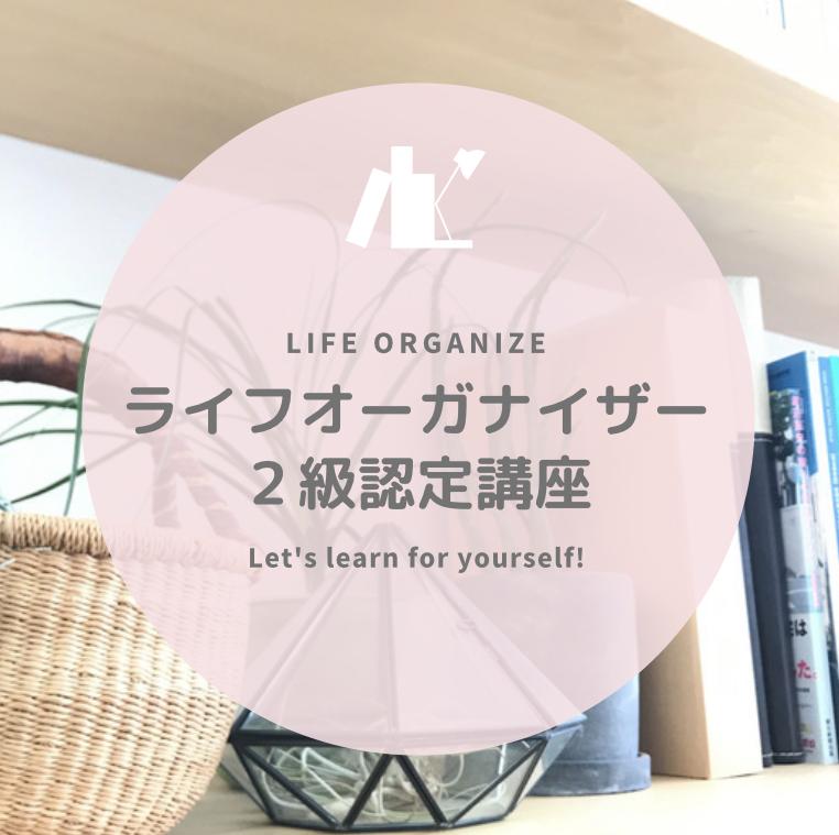 7月オンライン開催ライフオーガナイザー2級認定講座のお知らせ